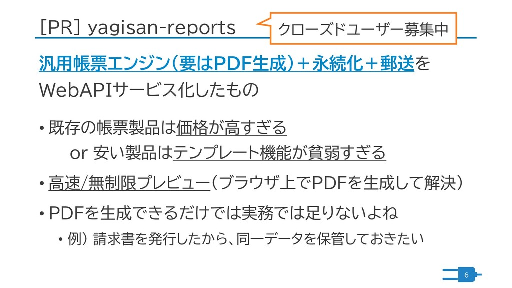 [PR] yagisan-reports 汎用帳票エンジン(要はPDF生成)+永続化+郵送を ...
