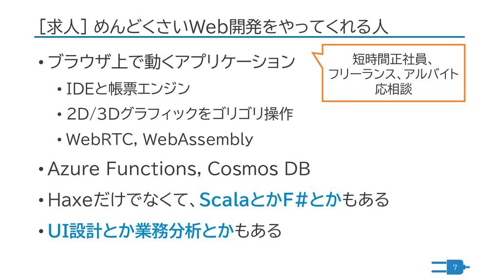 [求人] めんどくさいWeb開発をやってくれる人 • ブラウザ上で動くアプリケーション • I...
