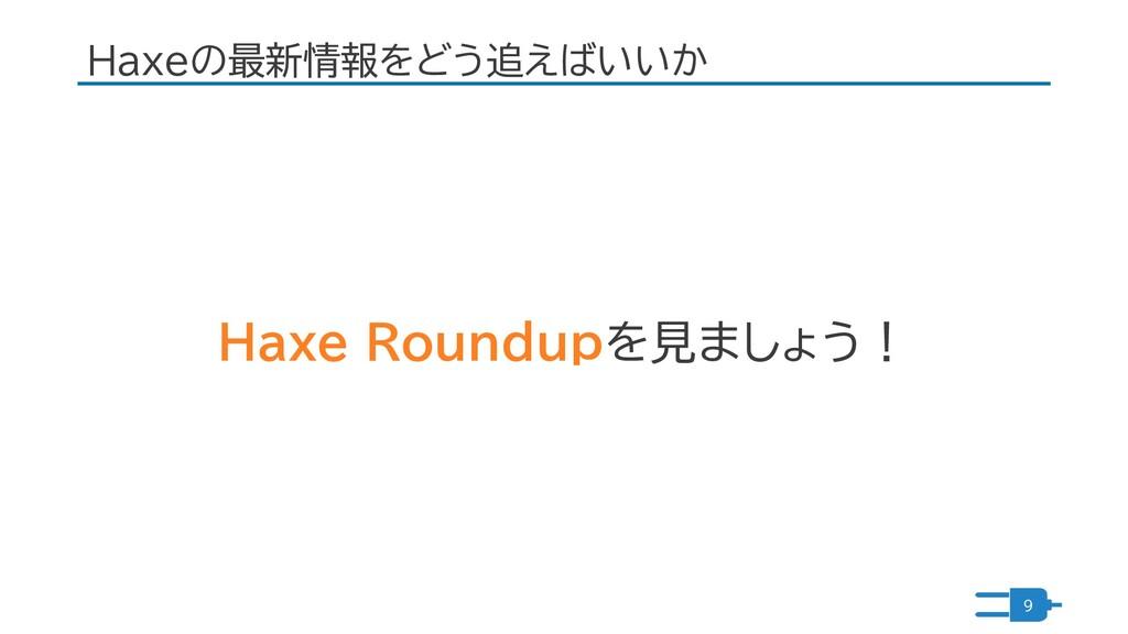Haxeの最新情報をどう追えばいいか 9 Haxe Roundupを見ましょう!