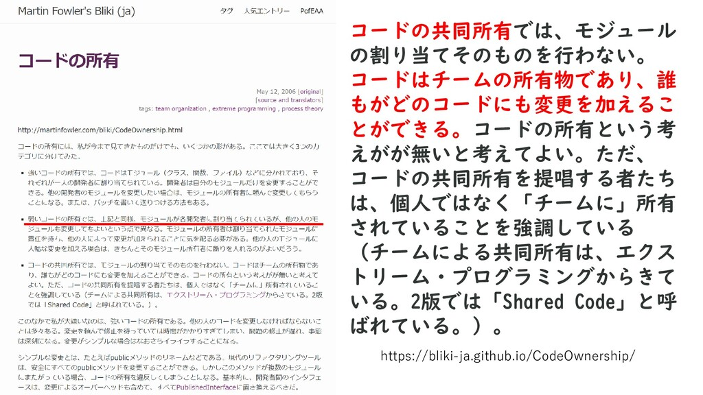 https://bliki-ja.github.io/CodeOwnership/ コードの共...