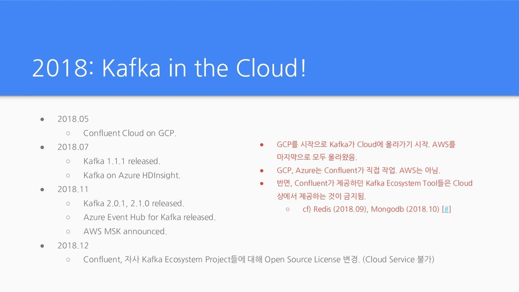 2018: Kafka in the Cloud! ● 2018.05 ○ Confluent...