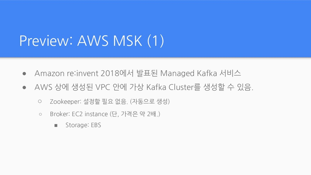 Preview: AWS MSK (1) ● Amazon re:invent 2018에서 ...