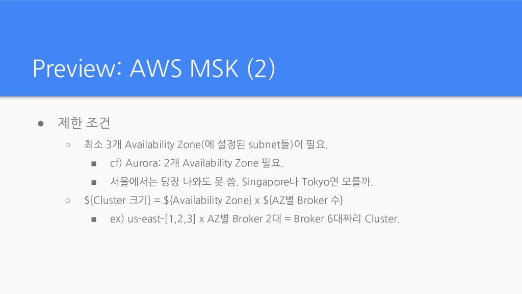 Preview: AWS MSK (2) ● 제한 조건 ○ 최소 3개 Availabili...