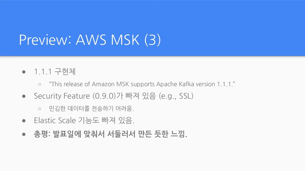 """Preview: AWS MSK (3) ● 1.1.1 구현체 ○ """"This releas..."""