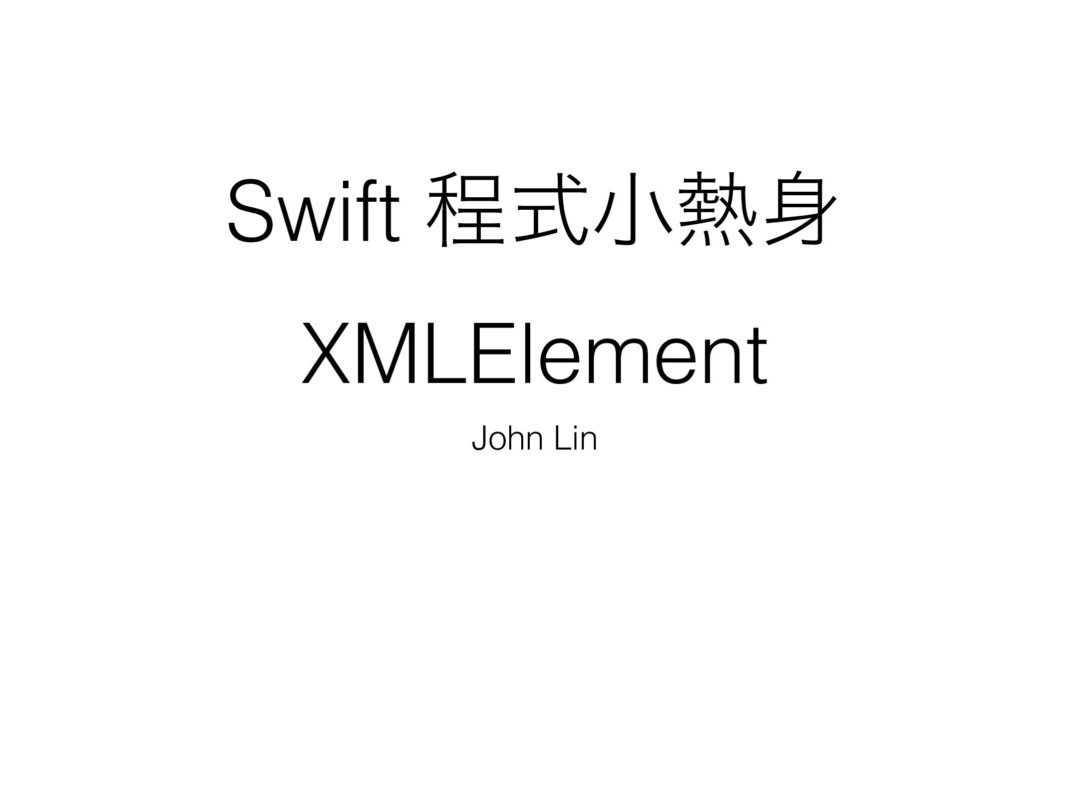 Swift ఔࣜখ XMLElement John Lin