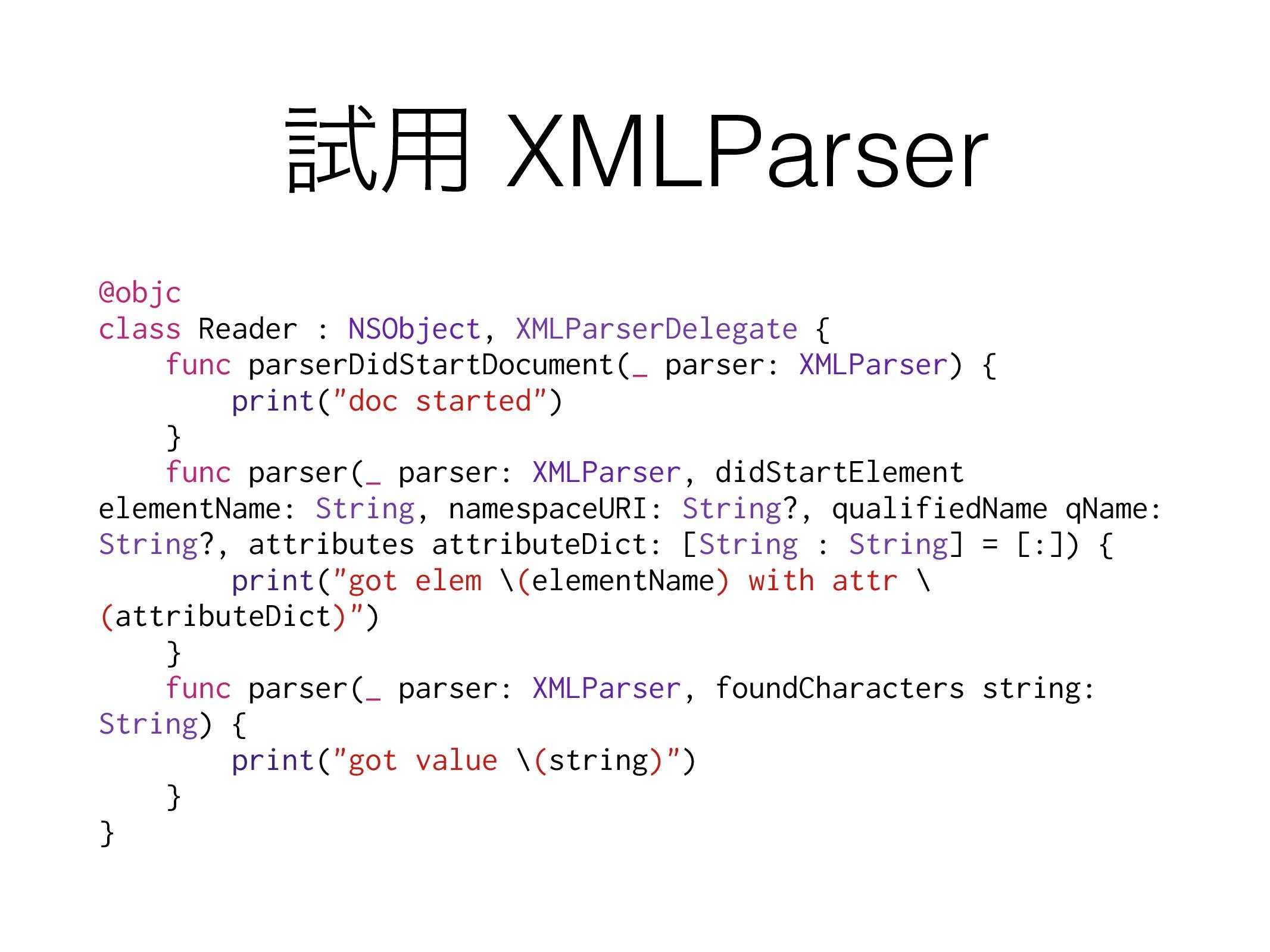 ࢼ༻ XMLParser @objc class Reader : NSObject, XML...