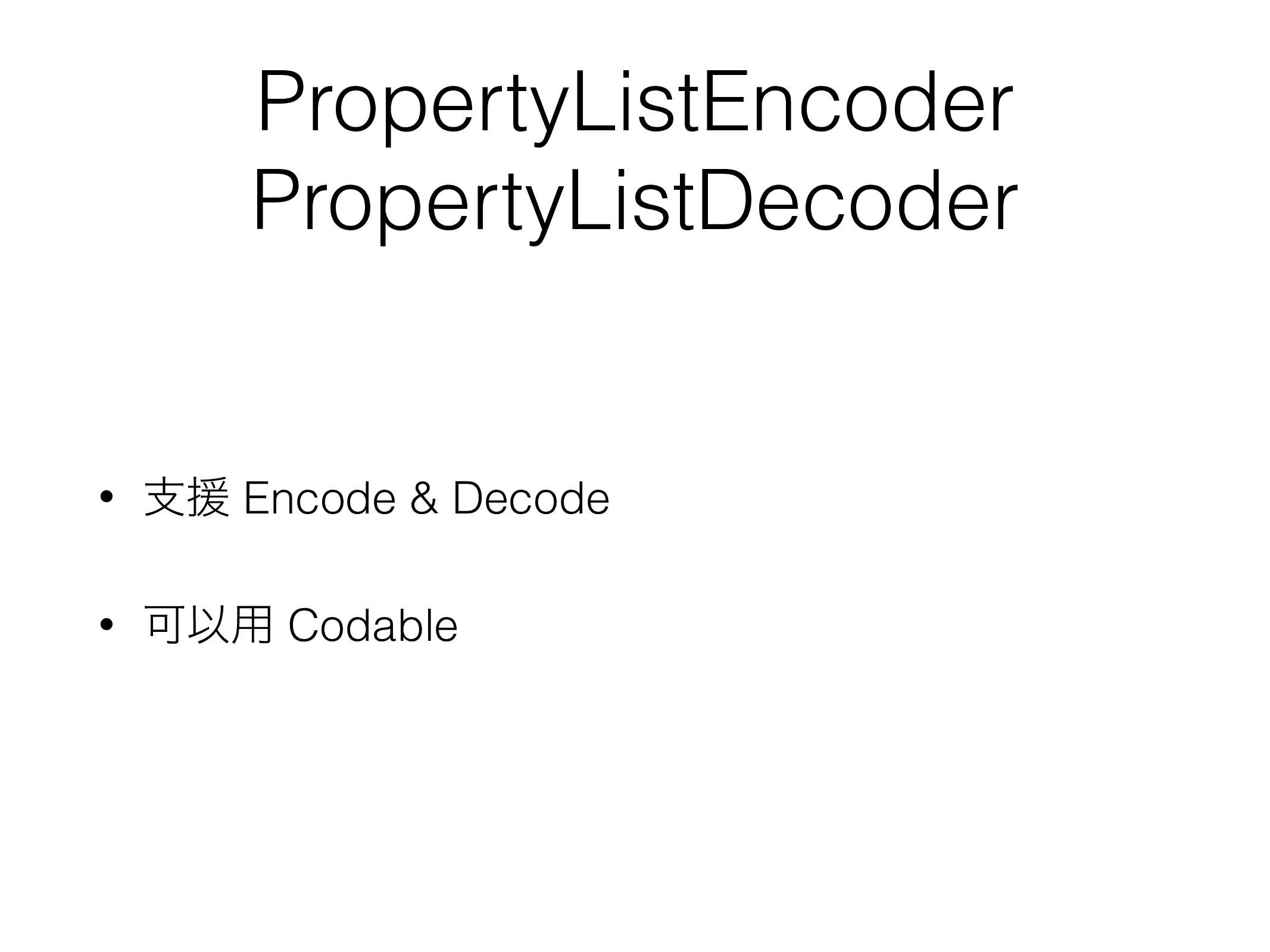 PropertyListEncoder PropertyListDecoder • ࢧԉ En...