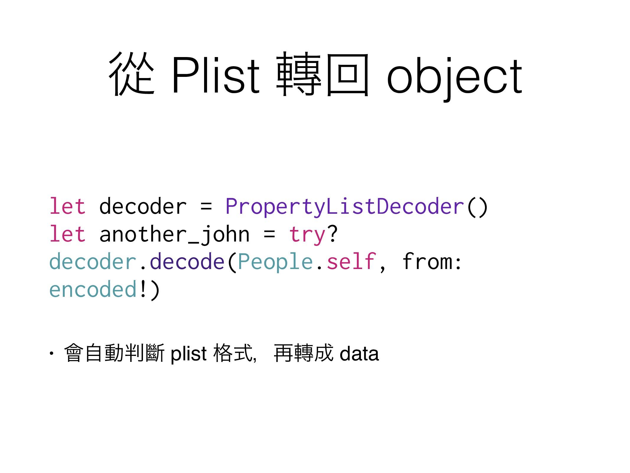 ኺ Plist ճ object let decoder = PropertyListDec...
