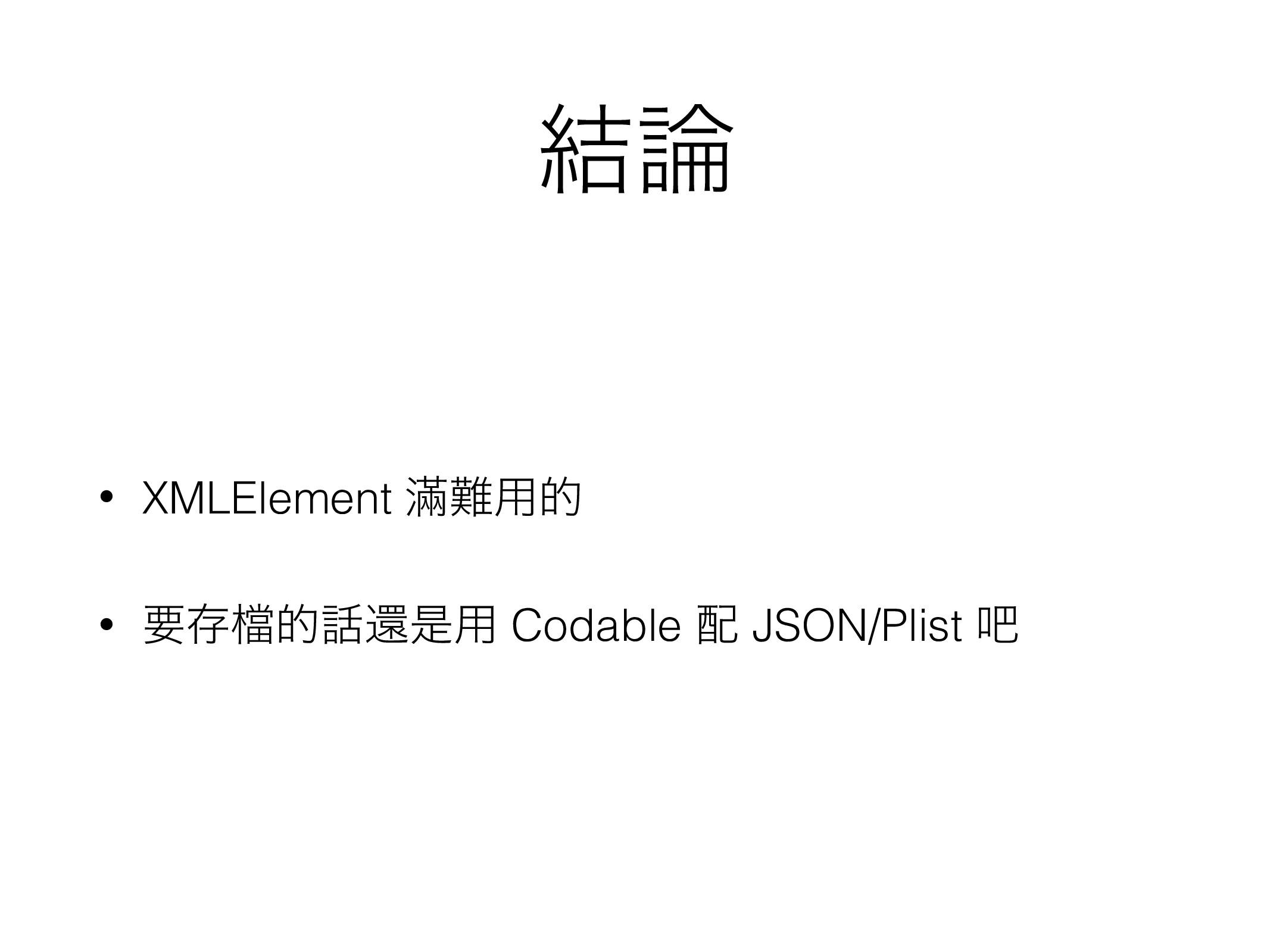 ݁ • XMLElement ᕝ༻త • ཁଘ䈕తؐੋ༻ Codable  JSON/...