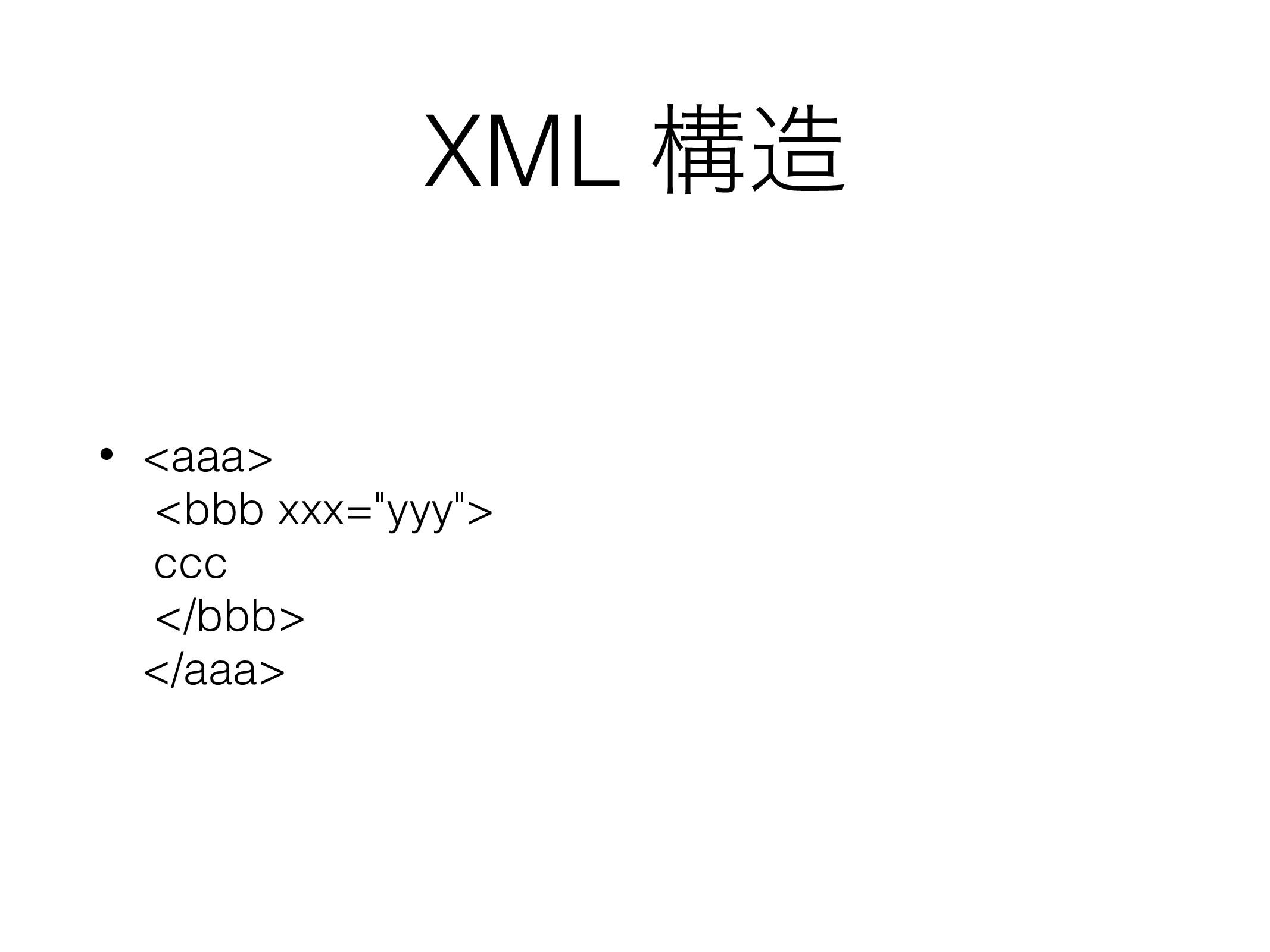 """XML ߏ • <aaa> <bbb xxx=""""yyy""""> ccc </bbb> <..."""