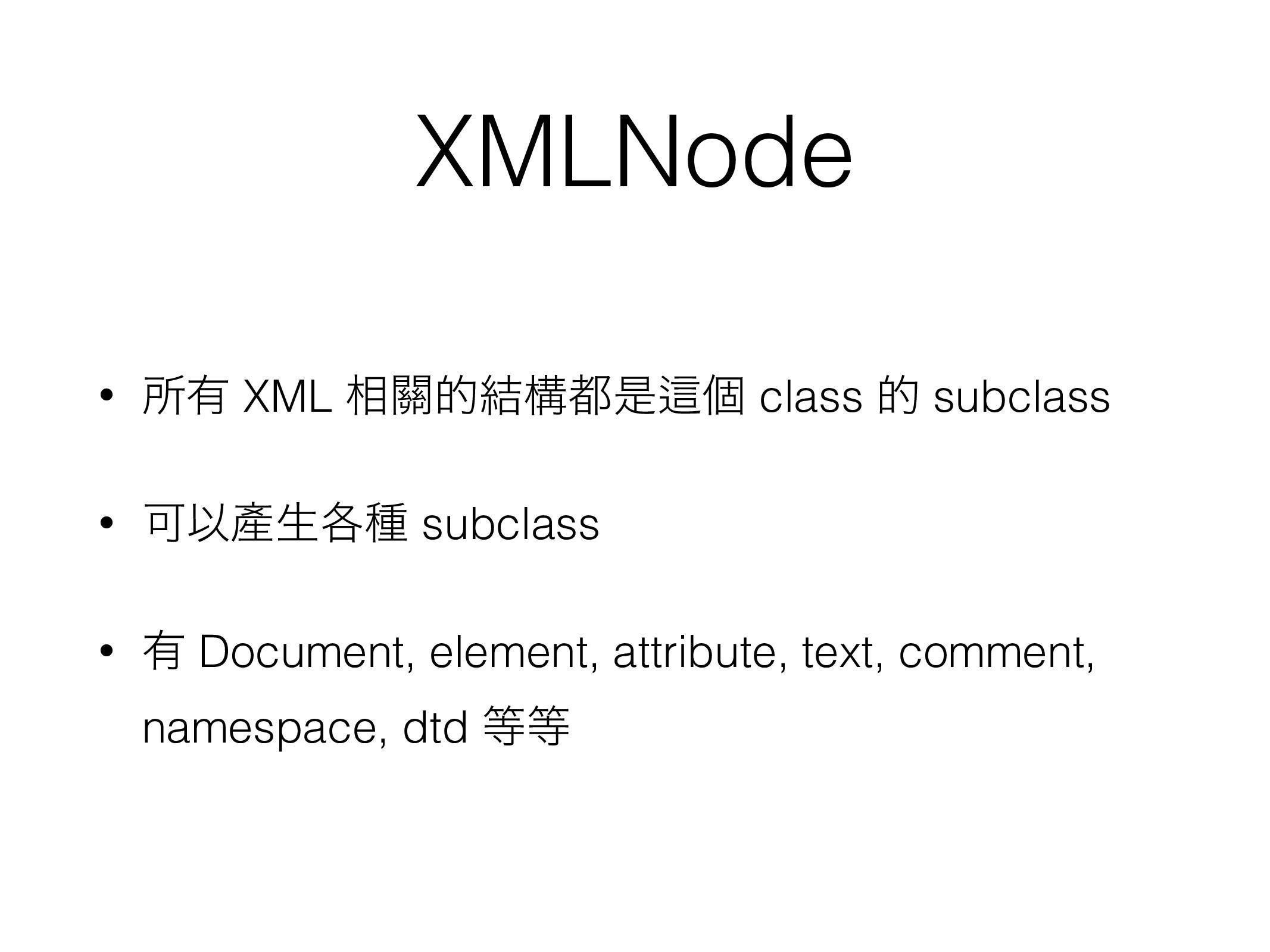 XMLNode • ॴ༗ XML ૬᮫త݁ߏੋṜݸ class త subclass • Մ...