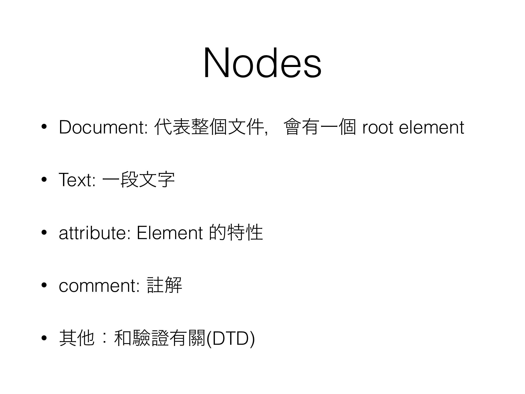Nodes • Document: දݸจ݅ɼ။༗Ұݸ root element • Te...