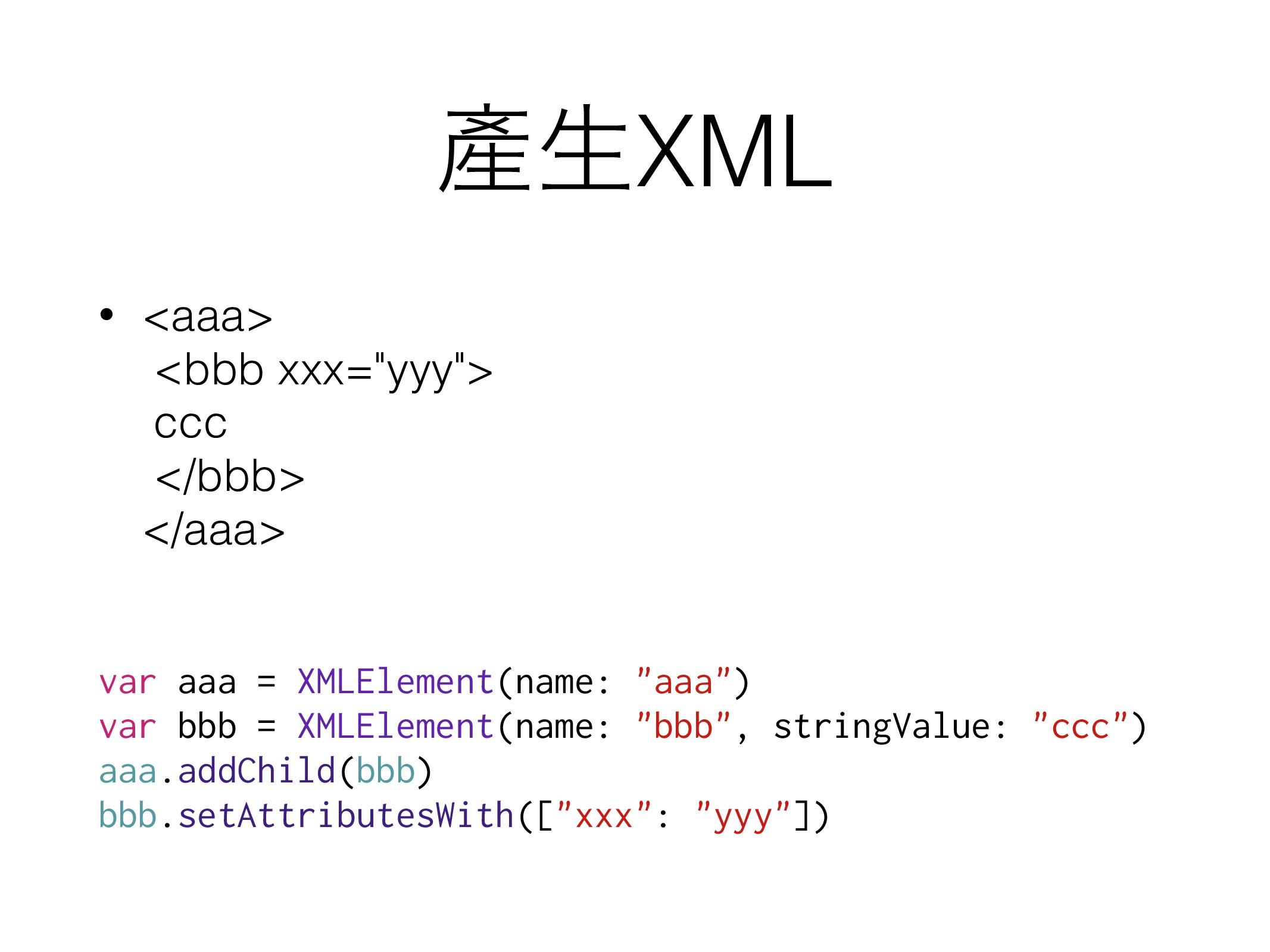 """㗞ੜXML • <aaa> <bbb xxx=""""yyy""""> ccc </bbb> </..."""