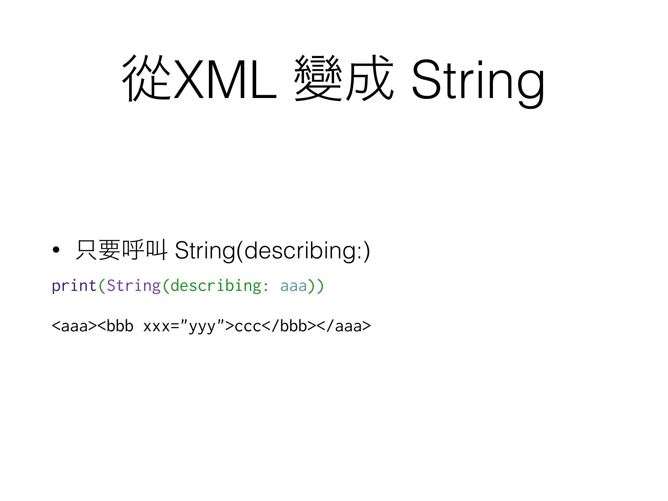 ኺXML Ꮣ String • ཁݺڣ String(describing:) print...