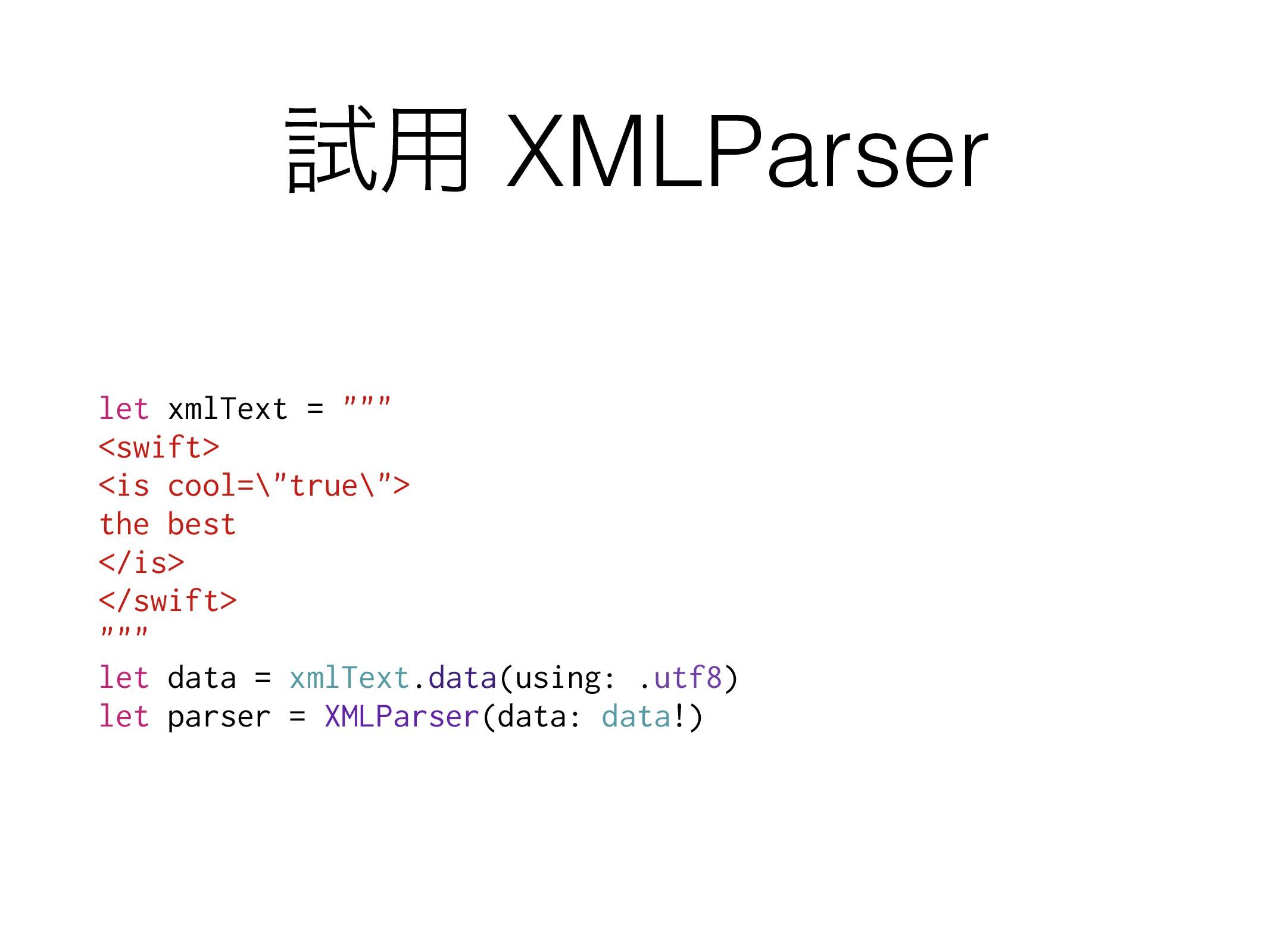 """ࢼ༻ XMLParser let xmlText = """""""""""" <swift> <is cool..."""
