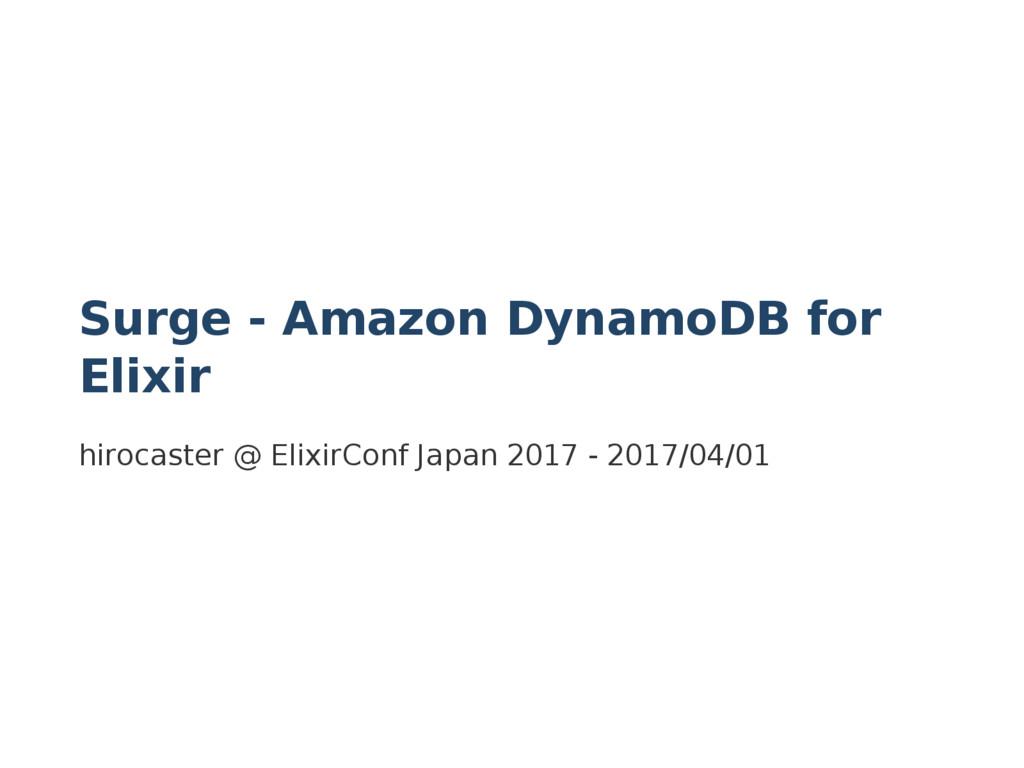 Surge - Amazon DynamoDB for Elixir hirocaster @...