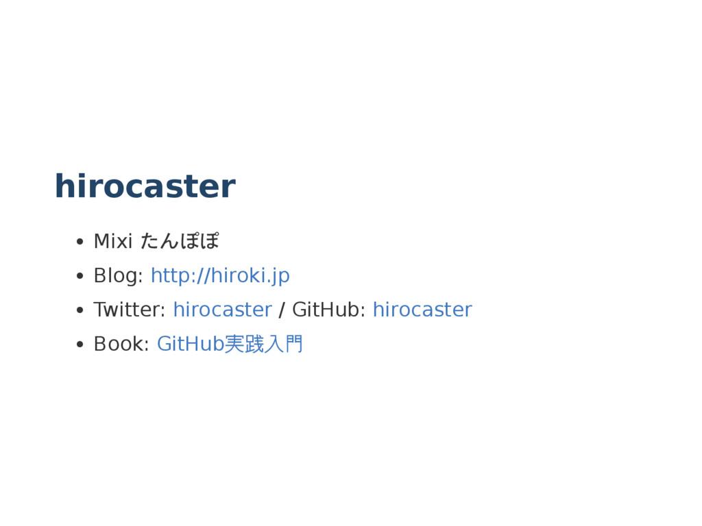hirocaster Mixi たんぽぽ Blog: http://hiroki.jp Twi...