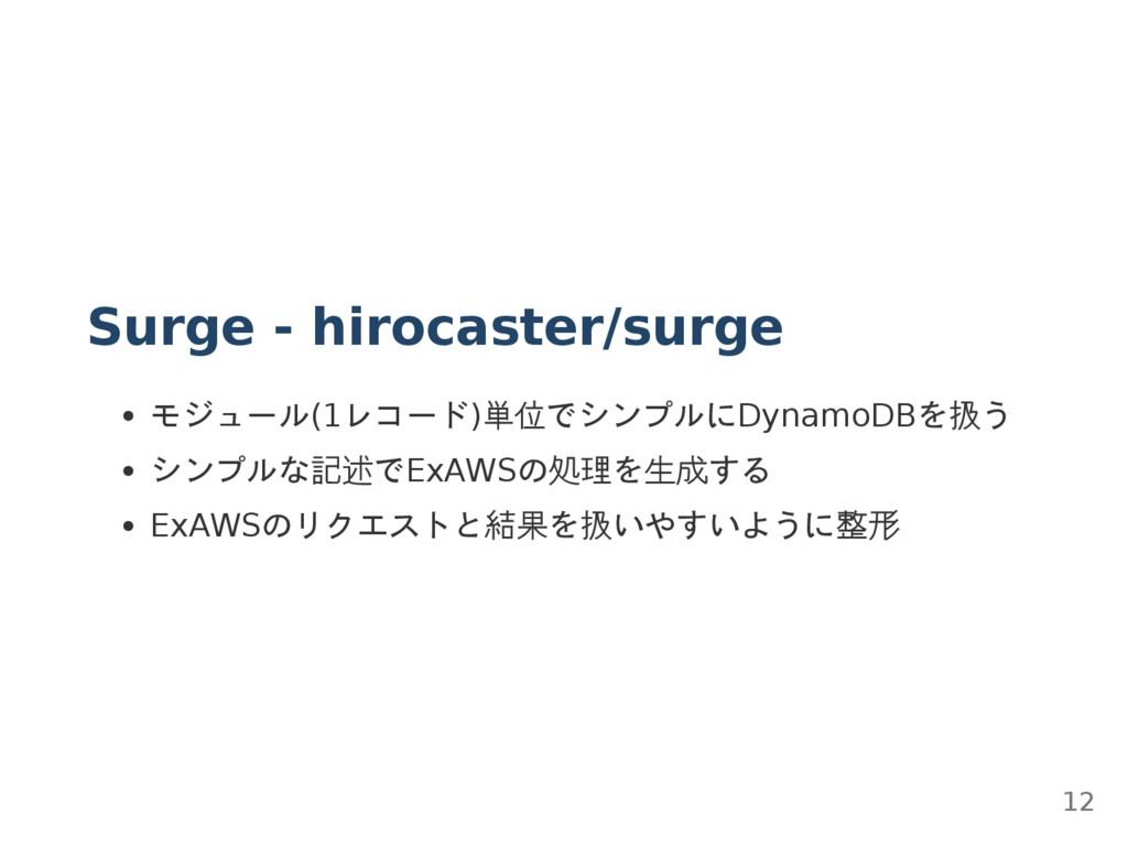 Surge - hirocaster/surge モジュール(1レコード)単位でシンプルにDy...