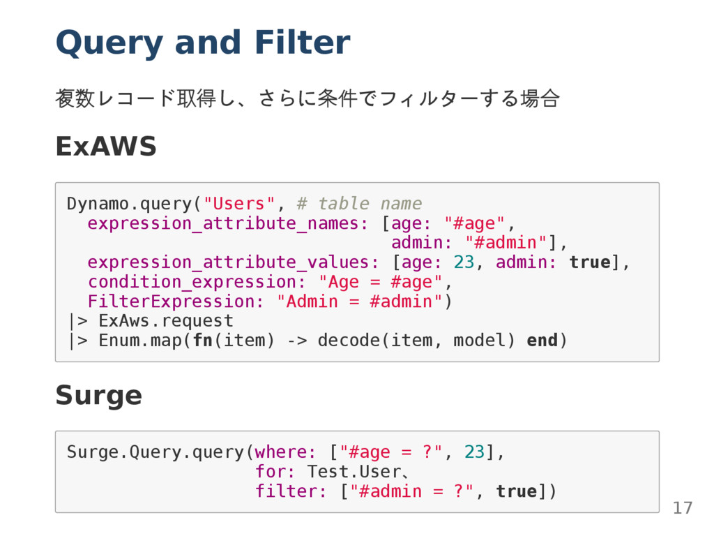 Query and Filter 複数レコード取得し、さらに条件でフィルターする場合 ExAW...