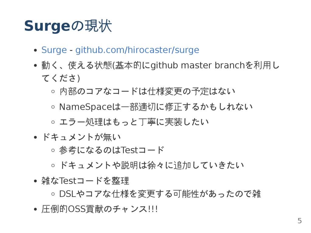 Surgeの現状 Surge - github.com/hirocaster/surge 動く...