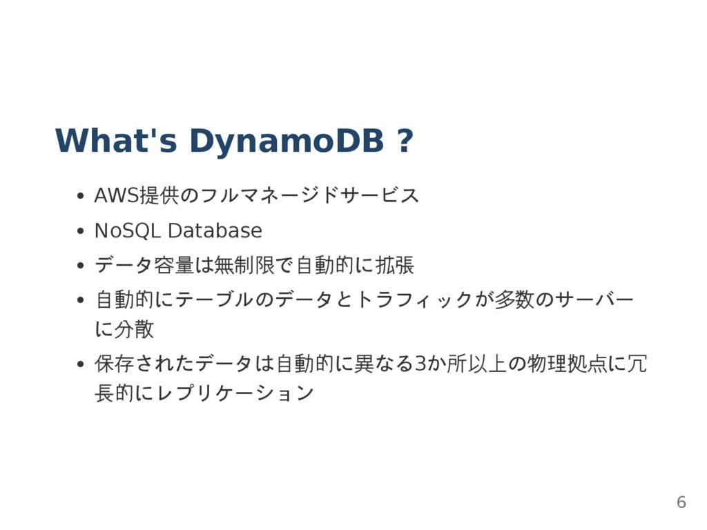 What's DynamoDB ? AWS提供のフルマネージドサービス NoSQL Datab...