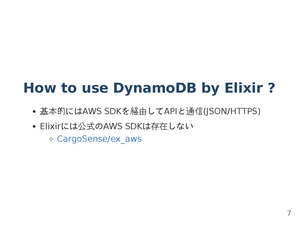 How to use DynamoDB by Elixir ? 基本的にはAWS SDKを経由...