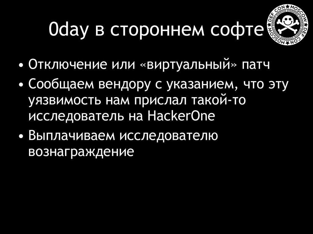 0day в стороннем софте • Отключение или «виртуа...