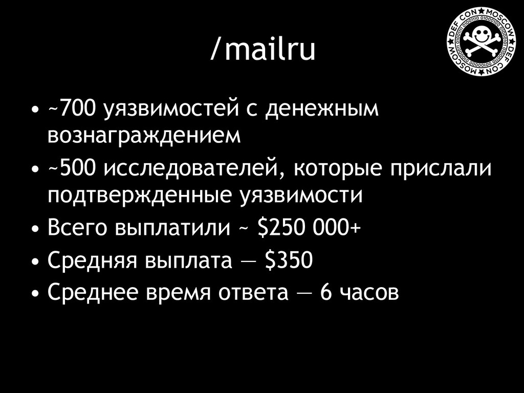 /mailru • ~700 уязвимостей с денежным вознаграж...