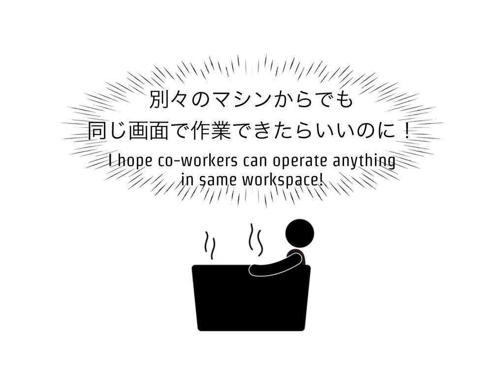 ผʑͷϚγϯ͔ΒͰ ಉ͡ը໘Ͱ࡞ۀͰ͖ͨΒ͍͍ͷʹʂ I hope co-workers c...