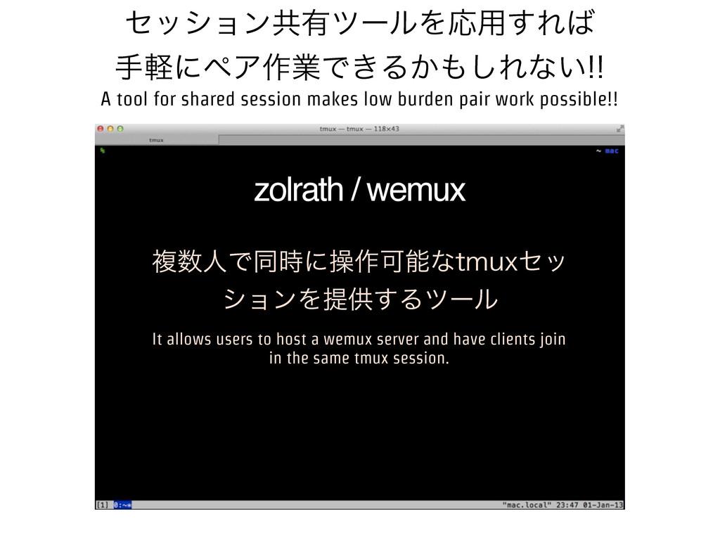 ηογϣϯڞ༗πʔϧΛԠ༻͢Ε खܰʹϖΞ࡞ۀͰ͖Δ͔͠Εͳ͍ zolrath / w...