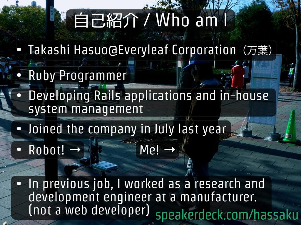 自己紹介 / Who am I • Takashi Hasuo@Everyleaf Corpo...