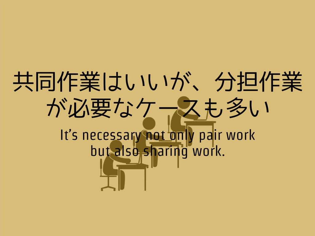 共同作業はいいが、分担作業 が必要なケースも多い It's necessary not onl...
