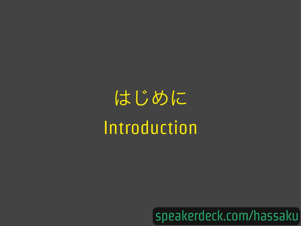 ͡Ίʹ Introduction speakerdeck.com/hassaku