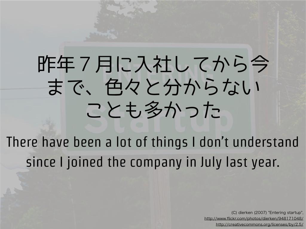 昨年7月に入社してから今 まで、色々と分からない ことも多かった $ EJFSLFO ...