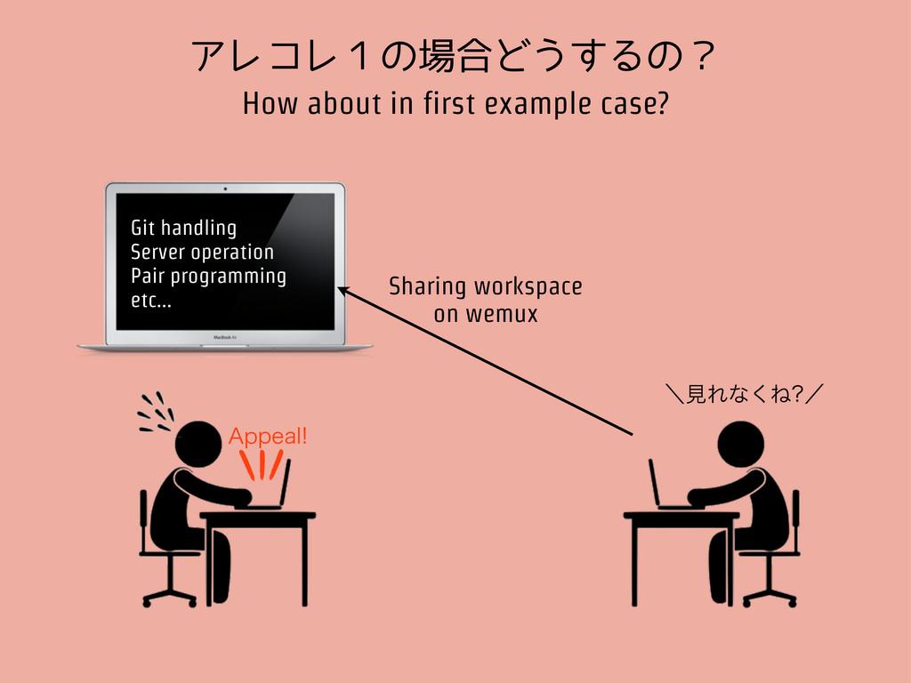 アレコレ1の場合どうするの? How about in first example case?...