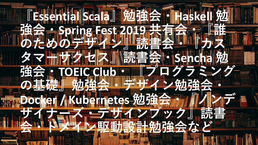 Essential Scala=1.Haskell = 1.Spring Fest 2...