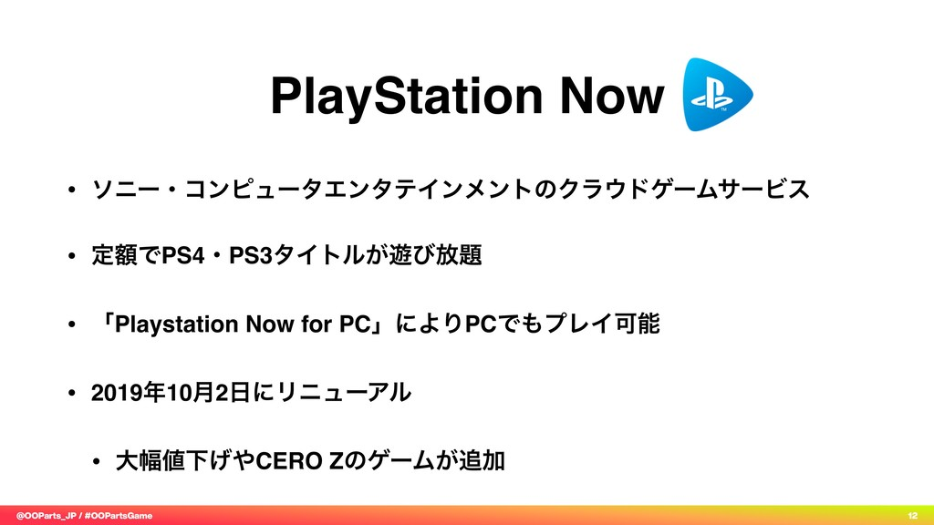 @OOParts_JP / #OOPartsGame 12 PlayStation Now •...