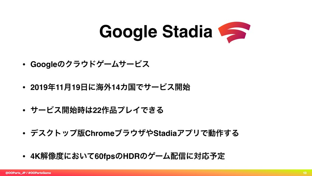 @OOParts_JP / #OOPartsGame 13 Google Stadia • G...