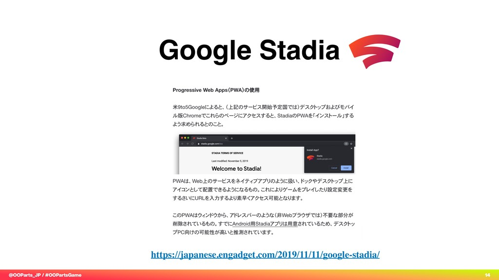 @OOParts_JP / #OOPartsGame 14 Google Stadia htt...