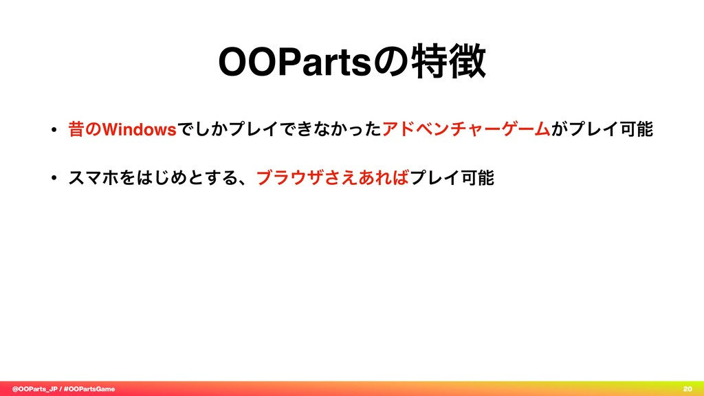 @OOParts_JP / #OOPartsGame 20 OOPartsͷಛ௃ • ੲͷWi...