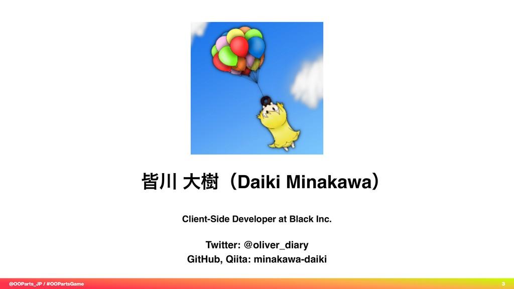 @OOParts_JP / #OOPartsGame 3 օ େथʢDaiki Minaka...