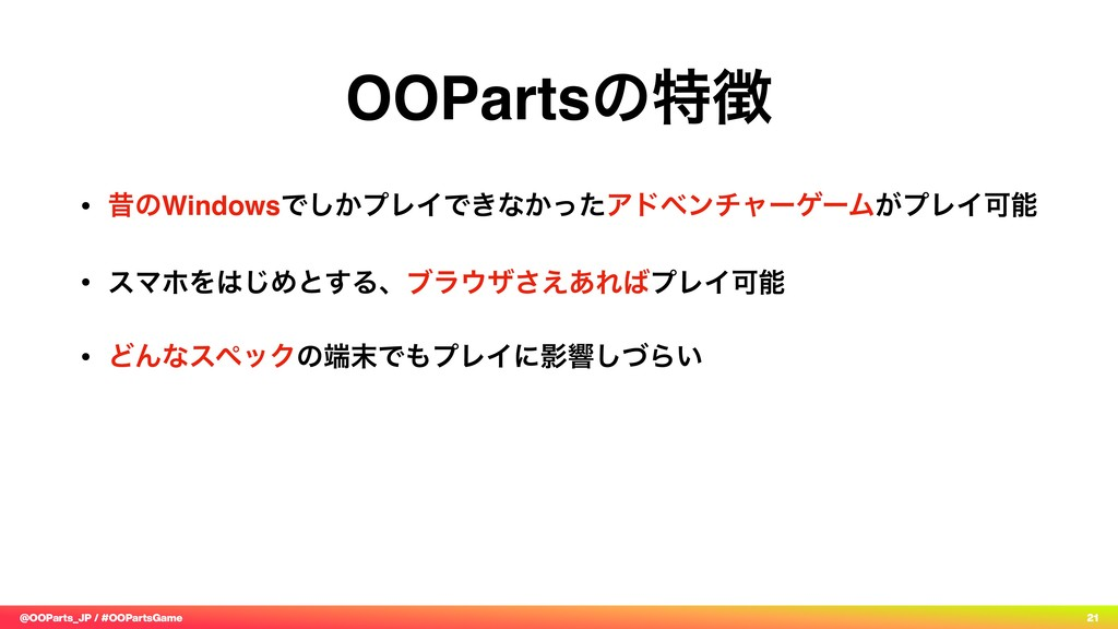 @OOParts_JP / #OOPartsGame 21 OOPartsͷಛ௃ • ੲͷWi...