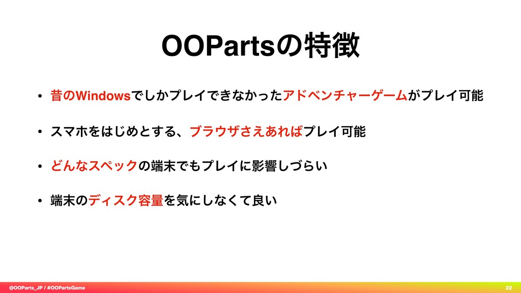 @OOParts_JP / #OOPartsGame 22 OOPartsͷಛ௃ • ੲͷWi...