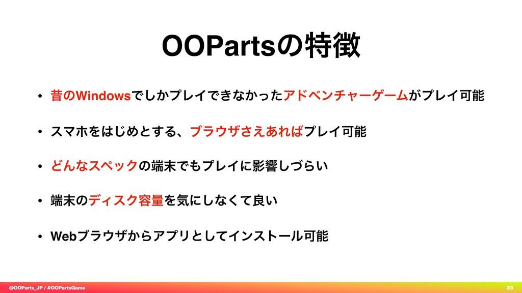 @OOParts_JP / #OOPartsGame 23 • ੲͷWindowsͰ͔͠ϓϨΠ...