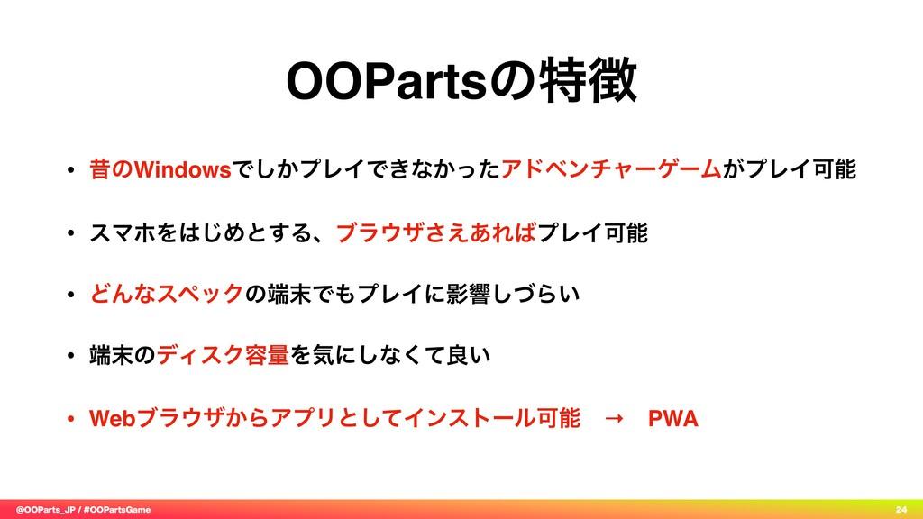 @OOParts_JP / #OOPartsGame 24 • ੲͷWindowsͰ͔͠ϓϨΠ...