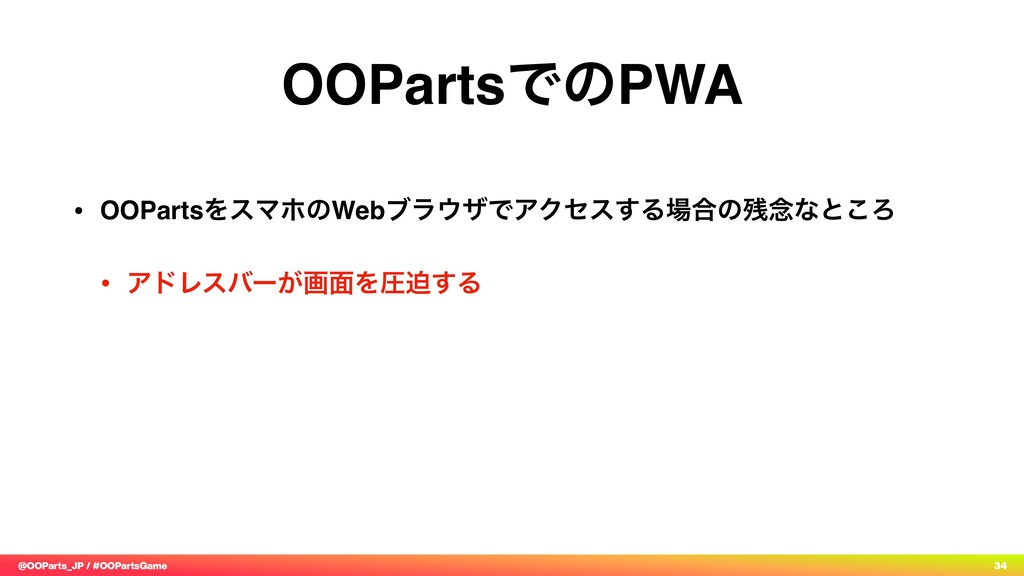 @OOParts_JP / #OOPartsGame 34 OOPartsͰͷPWA • OO...