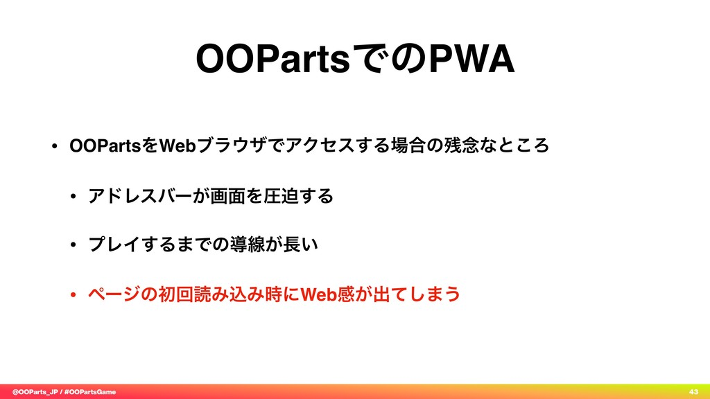 @OOParts_JP / #OOPartsGame 43 OOPartsͰͷPWA • OO...