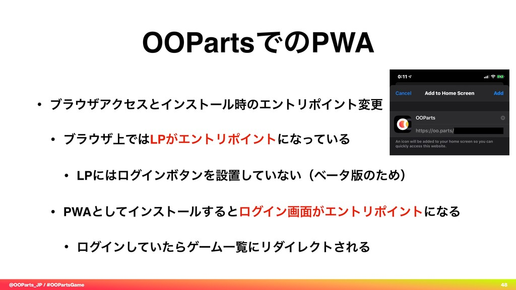 @OOParts_JP / #OOPartsGame 48 OOPartsͰͷPWA • ϒϥ...