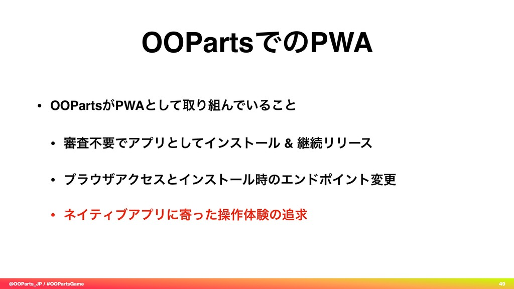 @OOParts_JP / #OOPartsGame 49 OOPartsͰͷPWA • OO...
