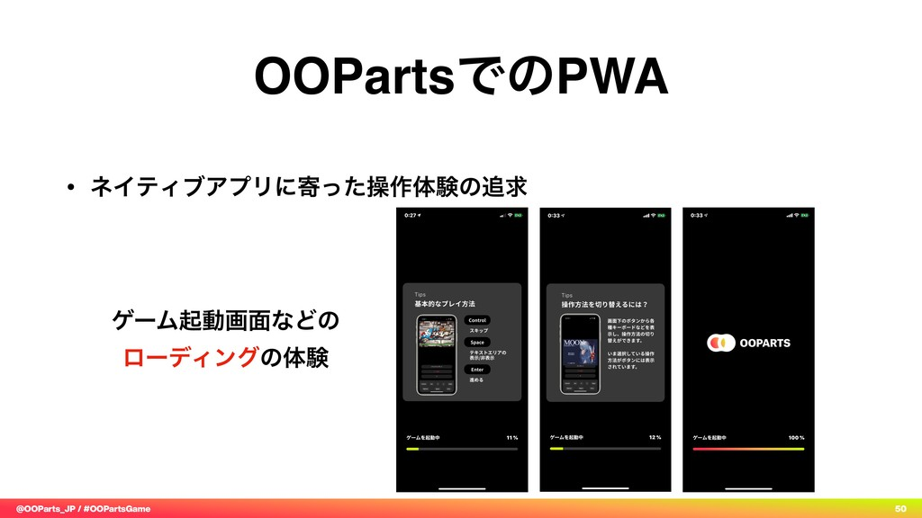 @OOParts_JP / #OOPartsGame 50 OOPartsͰͷPWA • ωΠ...